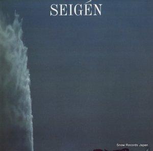 セイゲン - seigen - VIJ-28034
