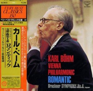 カール・ベーム - ブルックナー:交響曲第4番変ホ長調「ロマンティック」 - SLC8010