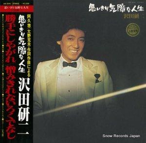 沢田研二 - 思いきり気障な人生 - MR3090