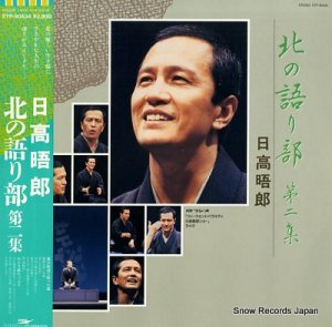 日高晤郎 - 北の語り部第二集 - ETP-90434