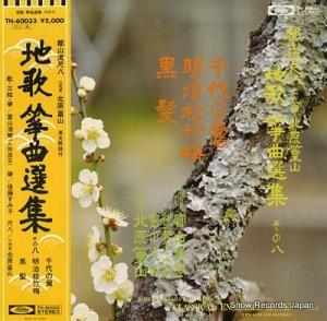 二代目・北原篁山 - 地歌箏曲選集その八 - TH-60033