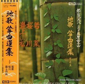 二代目・北原篁山 - 地歌箏曲選集その三 - TH-60010