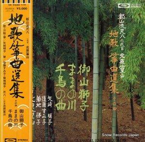 二代目・北原篁山 - 地歌箏曲選集その四 - TH-60016