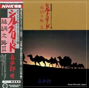 喜多郎 - シルクロード〜絲綢之路〜2 - C25R0052