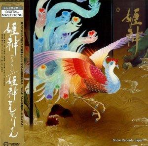 姫神せんせいしょん - 姫神(ヒメカミ) - C28R0099