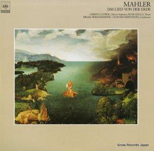 レナード・バーンスタイン - マーラー:交響曲「大地の歌」 - FCCA741