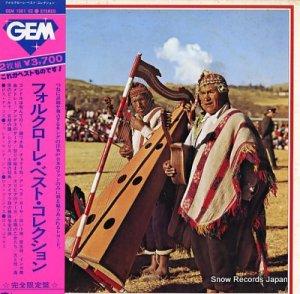 V/A - フォルクローレ・ベスト・コレクション - GEM1061/62