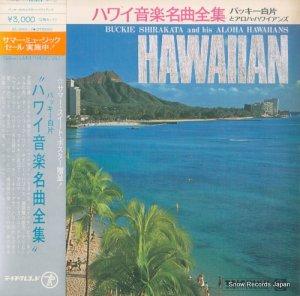 バッキー白片とアロハ・ハワイアンズ - ハワイ音楽名曲全集 - SL-2001-2
