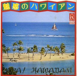 インペリアル・サウンド・オーケストラ - 魅惑のハワイアン - RE.209