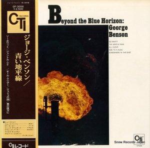 ジョージ・ベンソン - 青い地平線 - GP-3056