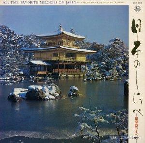 日本のしらべ - 和楽器のすべて - SKK586