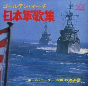 ポール・ヨーダー - ゴールデン・マーチ/日本軍歌集 - SWG-7197