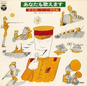 コロムビア・オーケストラ - あなたも歌えます〜伴奏用レコード・軍歌編〜 - ALS-4573
