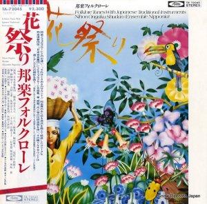 日本音楽集団 - 花祭り/邦楽フォルクローレ - TA-72045
