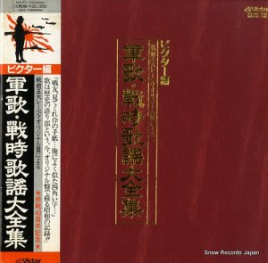 V/A - 軍歌・戦時歌謡大全集・ビクター編 - SJX-8111-8120