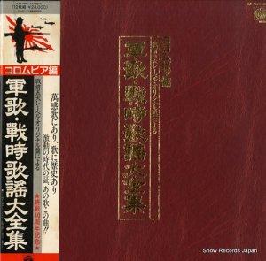 V/A - 軍歌・戦時歌謡大全集・コロムビア編 - AZ-7256-67