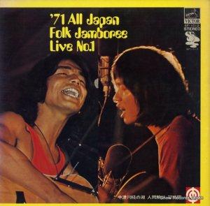 V/A - '71全日本フォーク・ジャンボリー・ライブ第1集 - SF-1012