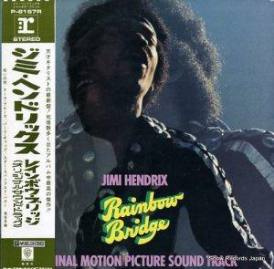 ジミ・ヘンドリックス - レインボウ・ブリッジ - P-8167R
