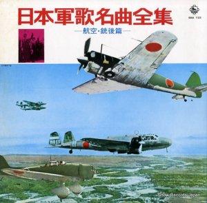 V/A - 日本軍歌名曲全集/航空・銃後篇 - SKK733