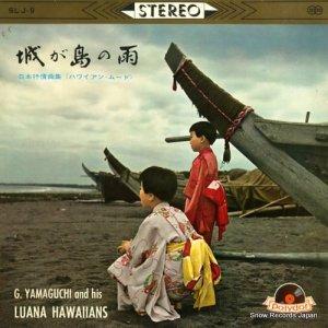 山口銀次とルアナ・ハワイアンズ - 城が島の雨/ハワイアン・日本抒情曲集 - SLJ-9