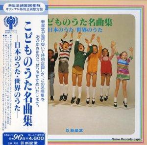 V/A - こどものうた名曲集/日本のうた・世界のうた - CN-7012