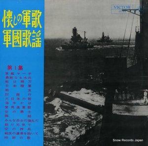 V/A - 懐しの軍歌・軍國歌謡第1集 - JV-44