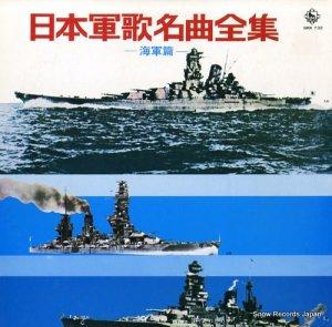 V/A - 日本軍歌名曲全集・海軍篇 - SKK732
