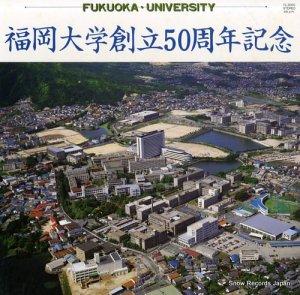 福岡大学 - 創立50周年記念 - FL-6050