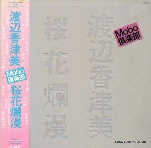 渡辺香津美 - 桜花爛漫 - 28MX2519