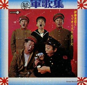 伊藤素道 - 秘軍歌集 - JMC-5005