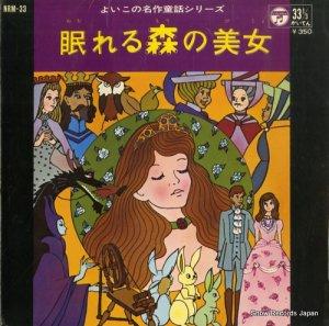 よいこの名作童話シリーズ - 眠れる森の美女 - NRM-33