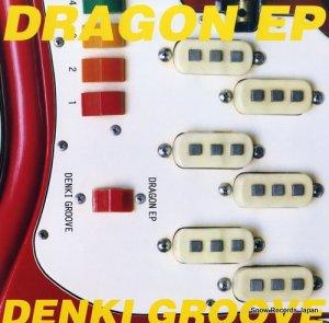 電気グルーヴ - dragon ep - KSJ26002