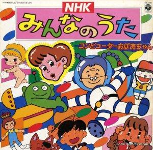 NHKみんなのうた - コンピューターおばあちゃん - CZ-7181