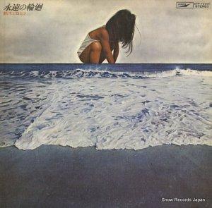鈴木ヒロミツ - 永遠の輪廻 - ETP-72205