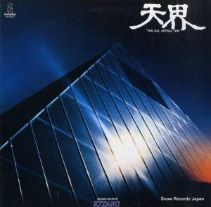 喜多郎 - 天界 - VIH-6074