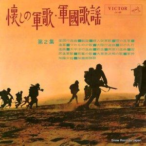 V/A - 懐かしの軍歌・軍国歌謡第2集 - JV-45