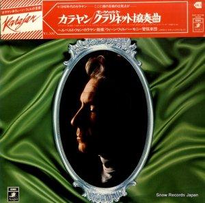 ヘルベルト・フォン・カラヤン - モーツアルト:クラリネット協奏曲 - EAC-30108