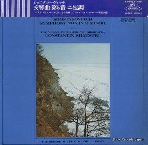 コンスタンティン・シルヴェストリ - ショスタコーヴィッチ:交響曲第5番ニ短調 - AA.5062