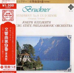 ヨゼフ・カイルベルト - ブルックナー:交響曲第9番(原典版) - GT-1116