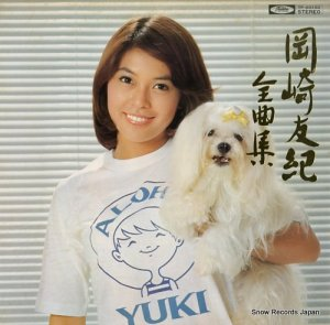 岡崎友紀 - 全曲集 - TP-60150