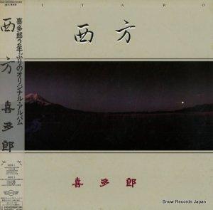 喜多郎 - 西方/エンドレス・ジャーニー - 1342-62(28SD)