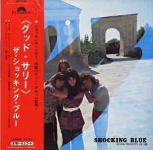ザ・ショッキング・ブルー - グッド・サリー - MP2148