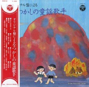 V/A - オリジナル盤によるなつかしの童謡歌手 - EDM-53
