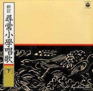 V/A - 新訂・尋常小學唱歌(下) - GX-7058-9