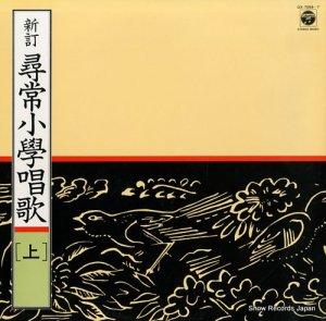 V/A - 新訂・尋常小學唱歌(上) - GX-7056-7
