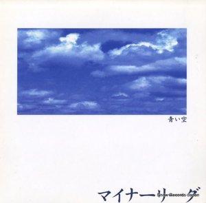 マイナーリーグ - 青い空 - MFJA-10