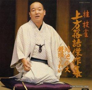 桂枝雀 - 上方落語傑作集 - TY-40092