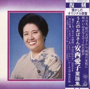 安西愛子 - うたのおばさん・安西愛子・童謡集 - CW-7150-1