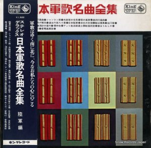 V/A - ステレオ・デラックス・日本軍歌名曲全集(陸軍編) - SKK387