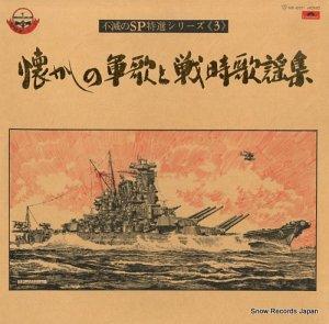 V/A - 懐かしの軍歌と戦時歌謡集 - MR4027